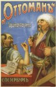 Vintage russian poster - 'Ottoman' tobacco factory